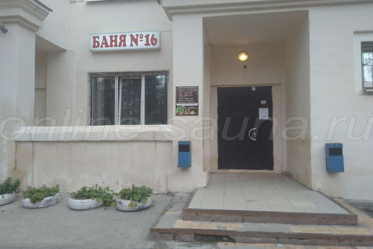 Банно-прачечное хозяйство, баня №16